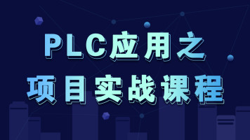PLC应用之项目实战课程【新阁教育】