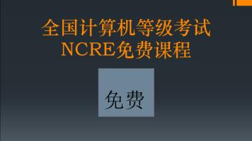 全国计算机等级考试NCRE最新课程(戴耳机学习)