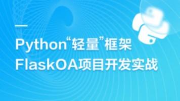 Python实战教程-Python轻量框架Flask开发OA项目商城实战教程