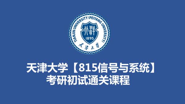 天津大学【815信号与系统】初试通关课程