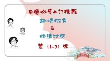 日语入门1,2,3 假名+对话 五十音