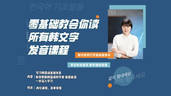 零基础教会你读所有韩文字
