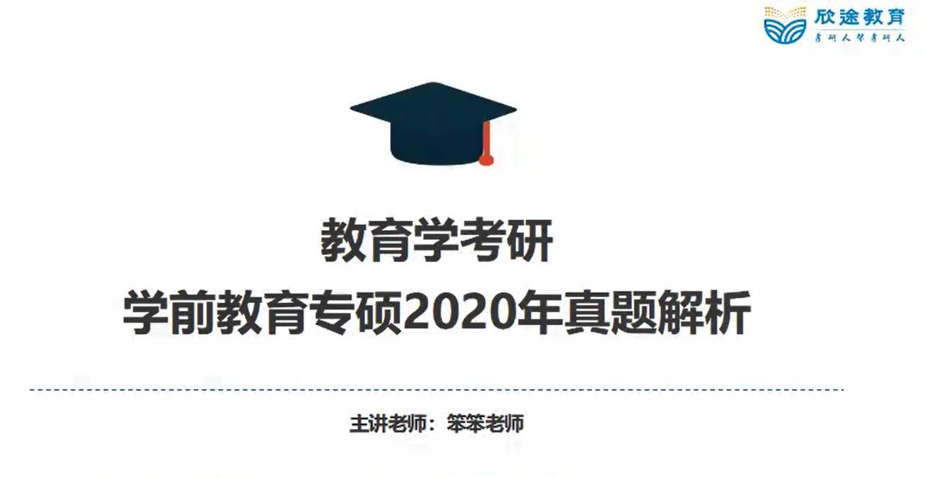 【2021教育学考研】华中师范大学(学前教育)冲刺真题解析试听课