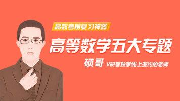 【售后群号1044305630】21考研高等数学五大专题