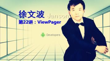 Android核心技术精讲(22)