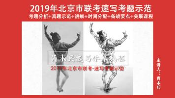 肖木兵速写体系教程【应考冲刺篇-2019北京市联考速写考题示范】