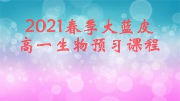 2021春季大蓝皮高一生物预习课程(期末进度)