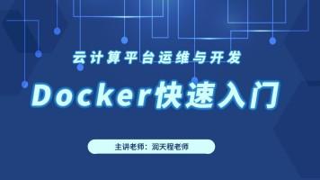 云计算平台运维与开发:Docker快速入门
