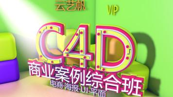 C4D/UI/电商/平面/ 海报商业案例教学