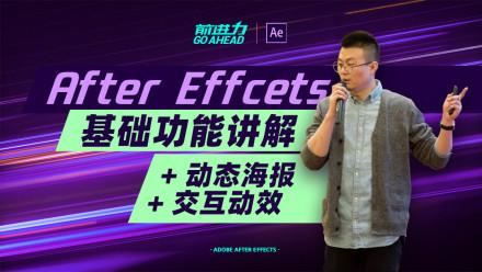 AfterEffects基础功能与交互动效动态海报案例课-基础篇
