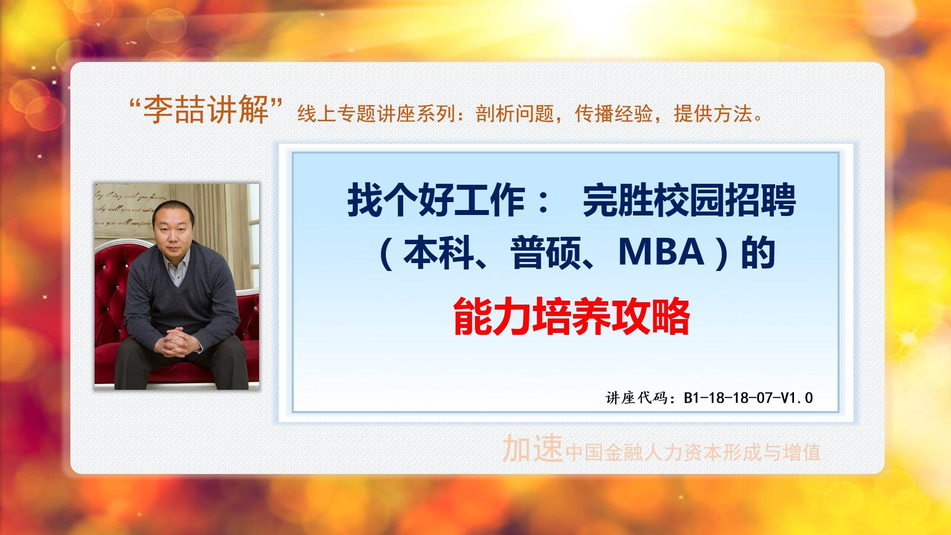 找个好工作:  完胜校园招聘(本科、普硕、MBA)的能力培养攻略