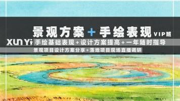 景观设计手绘表现VIP班+方案草图表现+一年作业指导