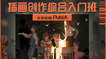 『试听课』【插画师pubia】插画创作综合入门班