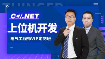 .NET/C#工控上位机VIP定制班/PLC/OPC/MQTT/Modbus/实战-新阁教育