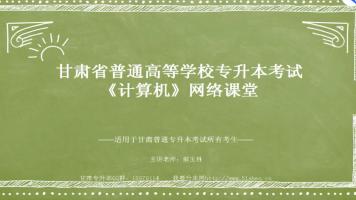 2019年甘肃专升本公共课数据库—仅限于文史财经类考生