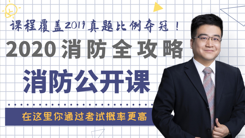 【毕老师·消防全攻略】2021消防工程师备考公开课