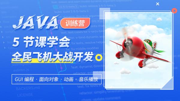 Java经典游戏开发-全民飞机大战
