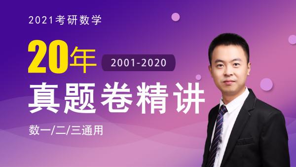 2021考研 | 20年真题(2020-2001)真题套卷精讲