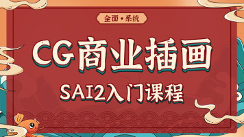 CG商业插画-Sai2入门到精通
