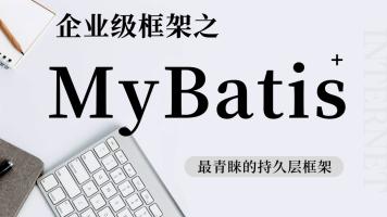 mybatis框架JavaEE企业级SSM框架MyBatis3.5