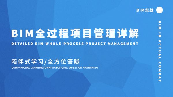 BIM的全过程项目管理详解【启程学院】