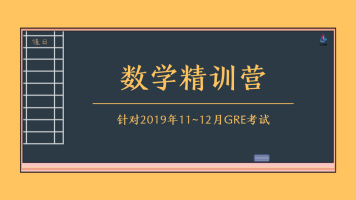 2019年GRE数学精训营