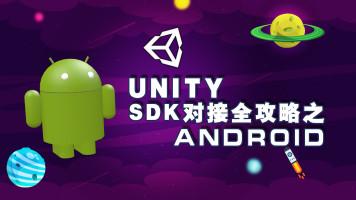 Unity SDK对接全攻略之Android