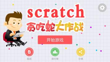 scratch贪吃蛇大作战