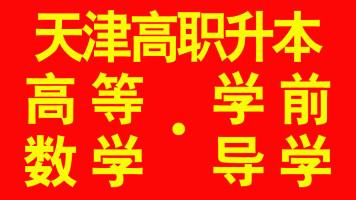 【升本课堂】高职升本|2022天津专升本-数学-学前导学