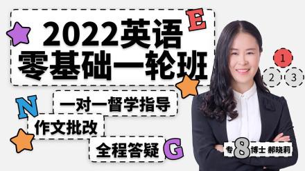 2022高考英语零基础一轮复习VIP班(全国卷,新高考,地方卷通用)