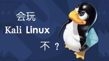 Kali Linux实战之Sqlmap数据库注入与WEB渗透测试环境搭建