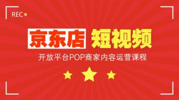 京东开放平台POP商家短视频内容运营课程