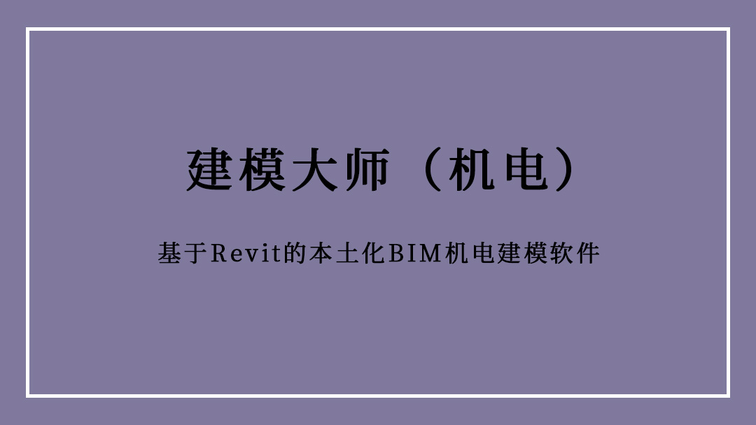 告别机械重复操作,BIM建模大师之路——建模大师(机电)