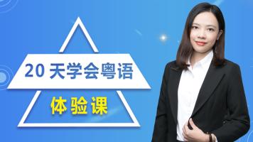 20天学会粤语【体验课】