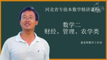 2021河北省专接本数学精讲课程数学二