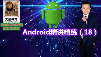 Android精讲精练(18)