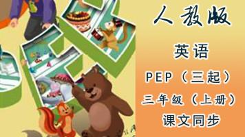 人教版(PEP)三起小学英语三年级(上册)同步教学