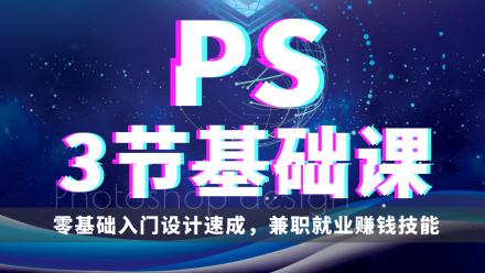 【奕铭老师】Ps速成4节课(27日-晚20点开课)