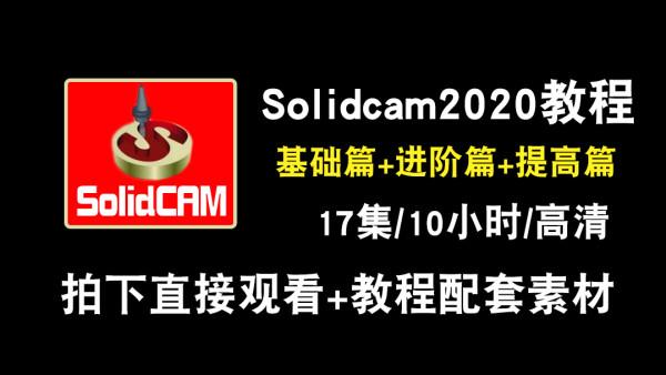 Solidcam视频教程 Solidcam2020 数控车铣编程 后处理器在线课程