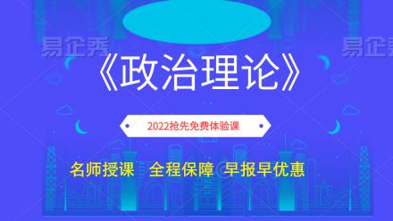 2022广东专升本《政治理论》高分规划课