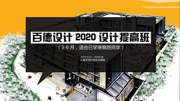 百德设计2020设计提高班