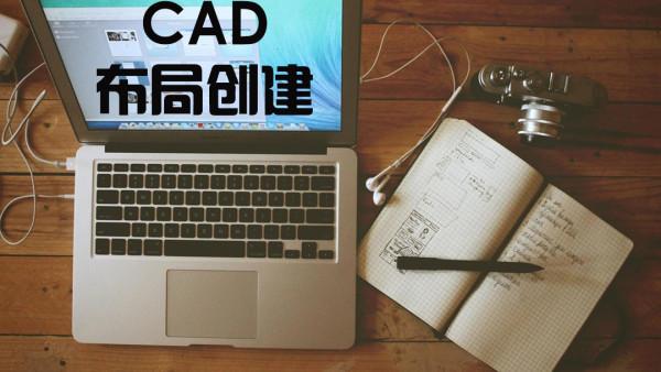 CAD布局创建及设置