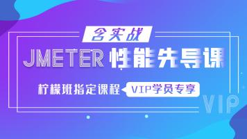 Jmeter性能先导课【含实战】柠檬班VIP学员专享(限指定课程)