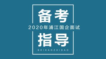 2020年浦江国企面试备考指导