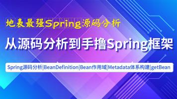 Spring/Spring源码/BeanDefinition/Meatadata/设计模式/设置原则