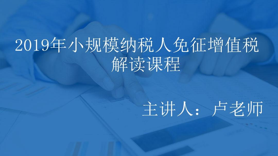 2019年小规模纳税人免征增值税解读课程
