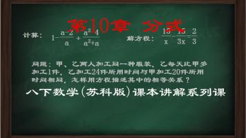 初二数学下册《第10章 分式》课本讲解(苏科版数学八年级下册)