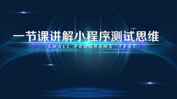 【松勤】软件测试/小程序测试/测试思维能力提升课