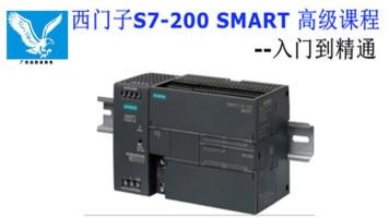 西门子S7-200 SMART 从零基础到精通(逆向思维编程)