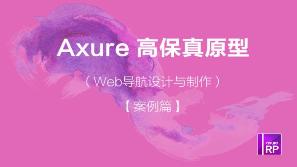 Axure高保真原型:Web导航设计制作